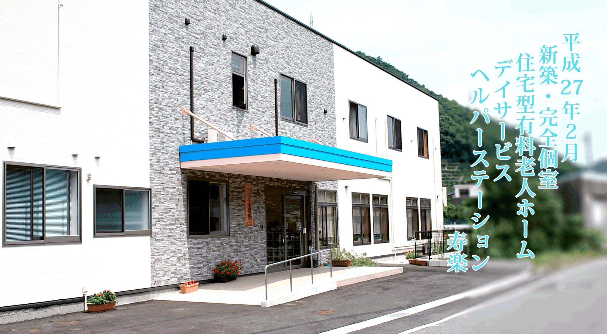 津久見市の住宅型有料老人ホーム 寿楽 |公式サイト